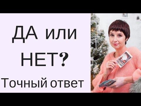 Гадание онлайн ДА НЕТ \ ТОЧНЫЙ ОТВЕТ \ Таролог Елена Саламандра