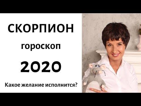 СКОРПИОН гороскоп на 2020 год / КАКОЕ ЖЕЛАНИЕ ИСПОЛНИТСЯ? / гадание на 2020 год от Елена Саламандра