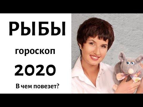 РЫБЫ гороскоп на 2020 год / ГДЕ ЖДЕТ УСПЕХ? / гадание на 2020 год от Елена Саламандра