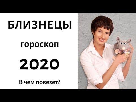 БЛИЗНЕЦЫ Гороскоп на 2020 год \ В ЧЕМ ПОВЕЗЕТ? \ гадание 2020 \ расклад 12 домов гороскопа